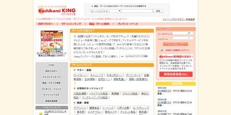 Kuchikomiking.jp  (1)